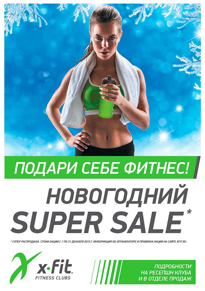Распродажа клубных фитнес картинки